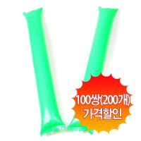 응원용 팡팡 막대풍선 - 그린(100쌍)