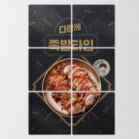 if809-멀티액자_다함께족발타임