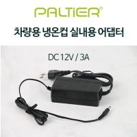 팔티어 차량용 냉온 컵홀더 PT-302-실내용 어댑터