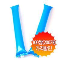 응원용 팡팡 막대풍선 - 블루(100쌍)