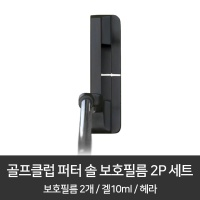 HEXIS 골프클럽 퍼터 솔 보호필름(2p) 세트