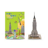 [EBS 만공세계사] 현대_엠파이어 스테이트 빌딩