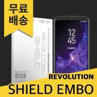 레볼루션쉴드 엠보팩 전신보호필름 갤럭시 S9