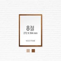 [원목프레임] 원목 액자 8절 272X394