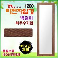 [올베스트]리젠차임 1200 벽걸이 거울