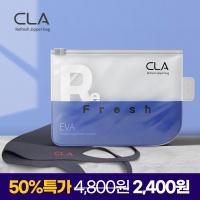 CLA 마스크 필터 EVA 소재 보관함 케이스 50% 할인