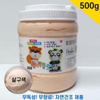 컬러 클레이 장난감 점토 살구 대용량 500g