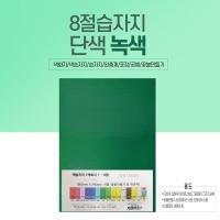 8절 색화지 100장 단일 색상 선물 포장지 문구 녹색