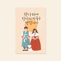 [카드] 한가위에 감사의 마음을 추석카드