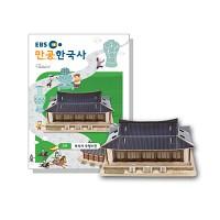 [EBS 만공한국사] 고려_부석사 무량수전