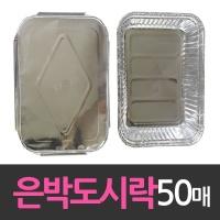 알루미늄 일회용 호일 호일 은박도시락 50개