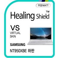 노트북9 올웨이즈 NT950XBE 하판 매트 보호필름 2매