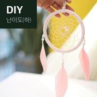 [꿈을만드는공방] 드림캐쳐 만들기 - 러블리 핑크