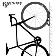 자전거 스텐드 -  공간 절약 벽 고정 자전거 스텐드