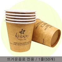 [한국설란] 친환경 듀얼 VIP용 종이컵 1줄 50개(씻어쓰는 다회용, 뜨거운음료용)