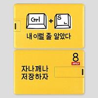 반8 자나깨나 USB