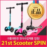 21st Scooter spin 유아 접이식 LED킥보드