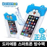 도라에몽 핸드폰/스마트폰 방수팩 DB-WP01 안전최우선