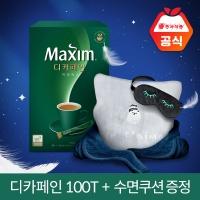맥심 디카페인 커피믹스100T+수면쿠션