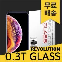 (2매)레볼루션글라스 0.3T 강화유리필름 아이폰XS