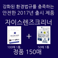 출시 New자이스렌즈크리너 티슈형 150매(100매+50매)