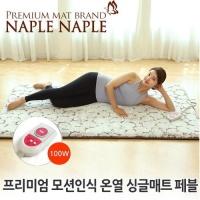 나플나플 페블 프리미엄 모션인식 온열 싱글 전기매트 - 100x200cm