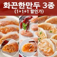[아하식품]화끈한만두3종 1+1+1 불짬뽕/주꾸미/화닭