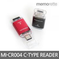 메모렛 MI-CR004 블랙 C타입 리더기