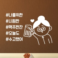 idk647-나를 위한 맥주한잔
