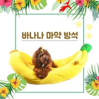 갓샵 펫하우스 바나나방석 바나나하우스 강아지 고양이 매트