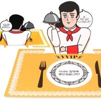 반8 남치니 VVIP 식탁매트