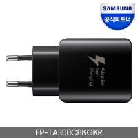 삼성 C타입 12V25W 여행용충전기 EP-TA300C