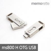 [메모렛] MS800 H 64G OTG USB메모리 스트랩포함