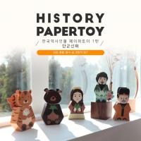 한국을빛낸100명의위인들 단군신화 - 한국역사인물1편
