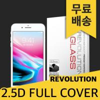 (2장)레볼루션글라스 2.5D풀커버 아이폰8플러스