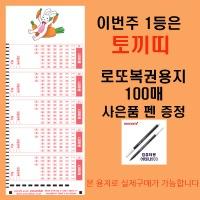 이번주 1등은 토끼띠 로또복권용지100매 펜1개 증정
