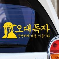 오대독자 - 초보운전스티커(356)