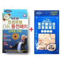 OK 동전패치(90개)+리필지(45매)