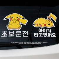 포켓몬 피카츄 차량용 초보운전 스티커 PDB-S01/02