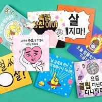 반8 미니 카드 8종