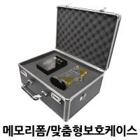 알루미늄 DIY 메모리폼 넘버락 하드케이스 (대)