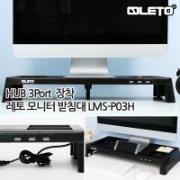 레토 모니터 받침대 LMS-P03H