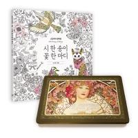[무료배송]시 한송이 컬러링북+아르누보 36색 색연필 틴