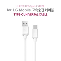 [for LG] C타입 고속충전 케이블