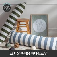 [코지샵] 빠삐용 롱베개/바디필로우 2colors