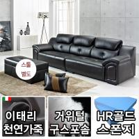 보루네오하우스 모닝듀 이태리천연가죽 구스 4인소파 FC001