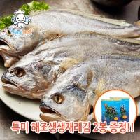 [엔젤쿡] 쫄깃담백 해조 녹차숙성 부세굴비 3미세트 AGCHJS0103