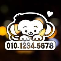 주차번호 하트 원숭이 / 주차번호판 주차스티커 전화번호
