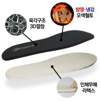 퀀텀 라텍스 기능성 신발 깔창