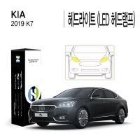 기아 2019 K7 헤드라이트(LED 헤드램프) PPF 필름 2매
